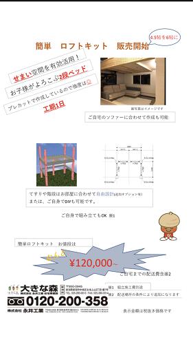 新潟市 長岡市 県央 簡易ロフト ロフト 2段ベッド 造作 家具 造作家具