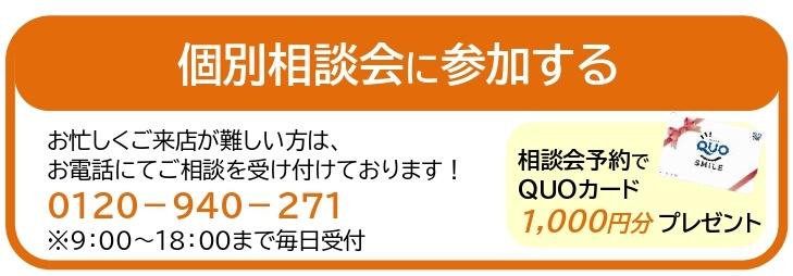 お問い合わせ 相談会 長岡 新潟