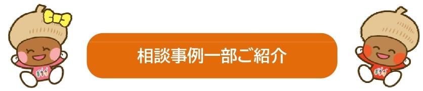 相談事例 大きな森リフォーム 新潟・長岡・三条・燕
