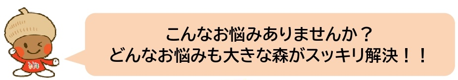 リフォームのお悩みもスッキリ解決 大きな森リフォーム 新潟・長岡・三条・燕