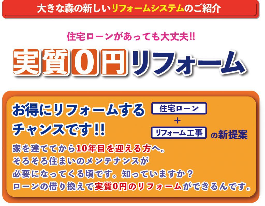 0円リフォーム、築10年目の方 大きな森リフォーム 新潟・長岡・三条・燕