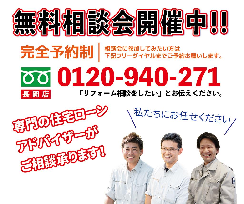 無料リフォーム相談会開催中 大きな森リフォーム 新潟・長岡・三条・燕