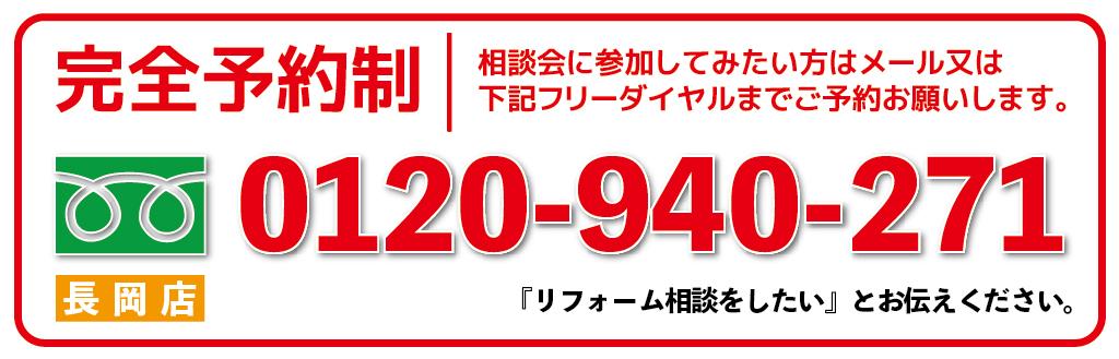 電話番号 大きな森リフォーム 新潟・長岡・三条・燕