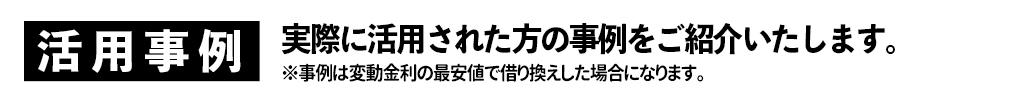 活用事例のご紹介 大きな森リフォーム 新潟・長岡・三条・燕