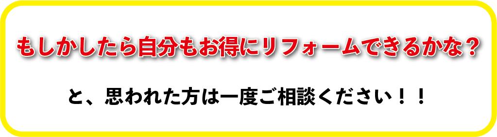 お得にリフォームをしたい方はご相談ください。 大きな森リフォーム 新潟・長岡・三条・燕