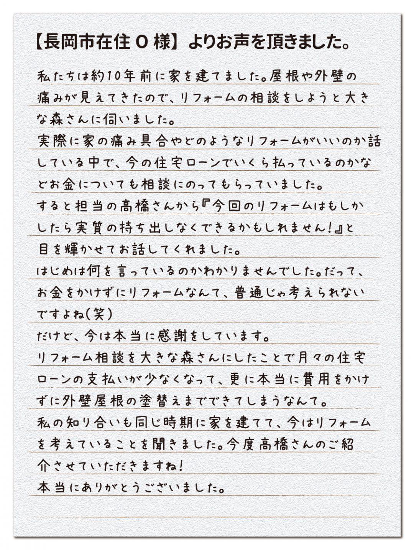 お客様よりお声をいただきました。長岡市在住0様の場合 大きな森リフォーム 新潟・長岡・三条・燕