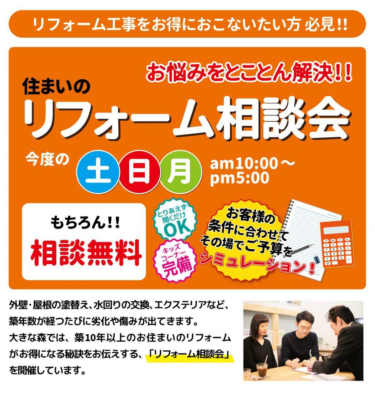 リフォーム相談会開催中、今週の週末 大きな森リフォーム 新潟・長岡・三条・燕