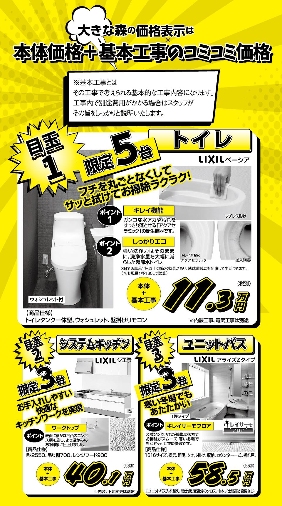 トイレリフォーム、キッチンリフォーム、お風呂リフォーム、価格一覧|大きな森リフォーム|新潟・長岡・三条・燕