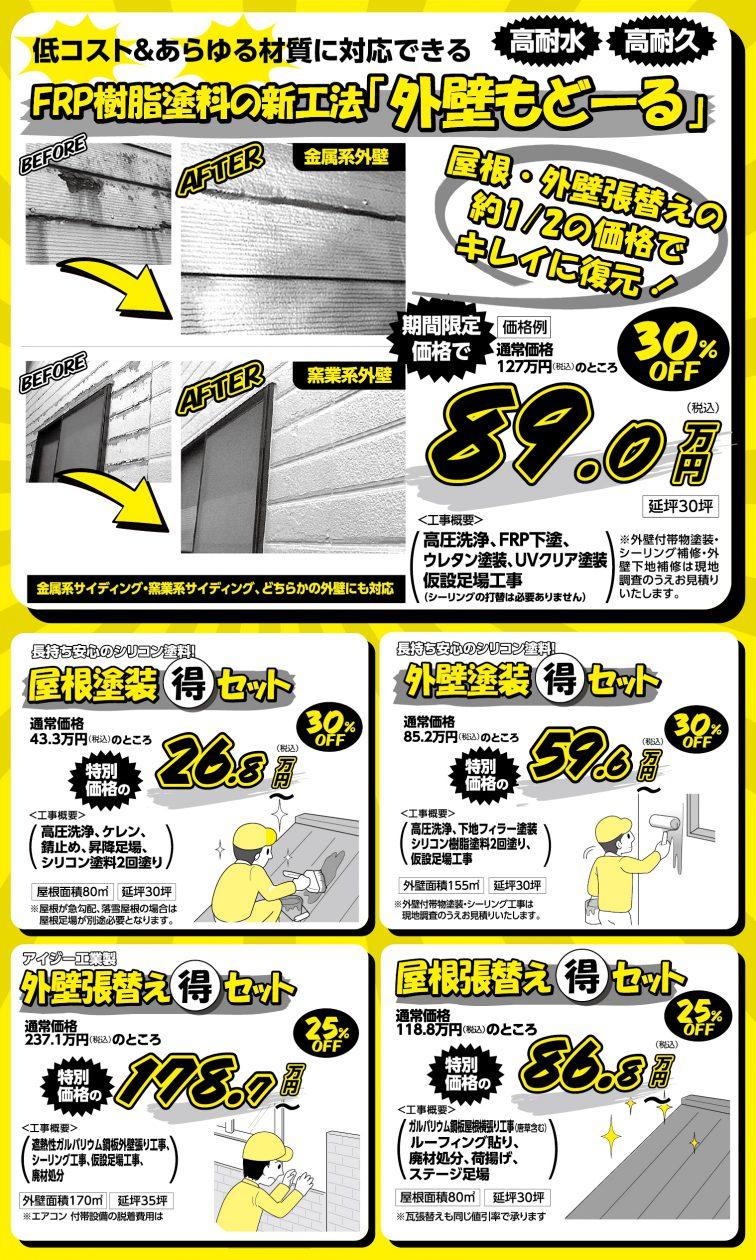 屋根、外壁リフォームセット価格|大きな森リフォーム|新潟・長岡・三条・燕