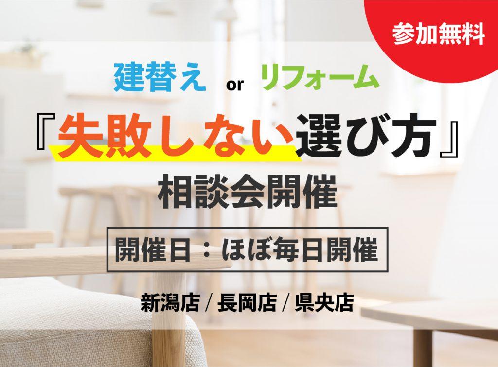 建替えorリフォームの失敗しない選び方相談会|新潟・長岡・三条・燕